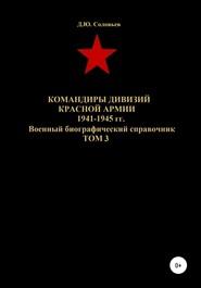 Командиры дивизий Красной Армии 1941-1945 гг. Том 3