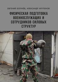 Физическая подготовка военнослужащих исотрудников силовых структур