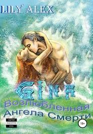 Gina, или Возлюбленная Ангела Смерти