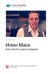 Ключевые идеи книги: Илон Маск. Tesla, SpaceX и дорога в будущее. Эшли Вэнс