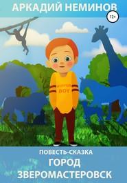 Город Зверомастеровск