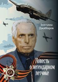 Повесть о легендарном летчике