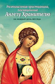 Размышления христианина, посвященные Ангелу Хранителю, на каждый день месяца