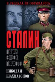 Сталин летом сорок первого