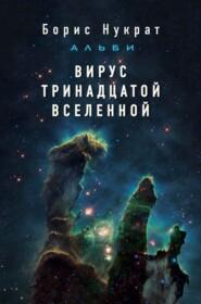 Вирус тринадцатой вселенной