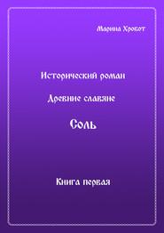 Древние Славяне. Соль. Книга первая. Крещение