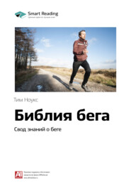 Ключевые идеи книги: Библия бега. Свод знаний о беге. Тим Ноукс