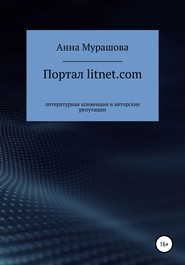 Портал litnet.com: литературная конвенция и авторские репутации