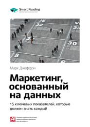 Ключевые идеи книги: Маркетинг, основанный на данных. 15 ключевых показателей, которые должен знать каждый. Марк Джеффри