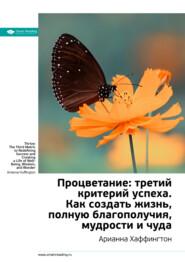 Ключевые идеи книги: Процветание: третий критерий успеха. Как создать жизнь, полную благополучия, мудрости и чуда. Арианна Хаффингтон