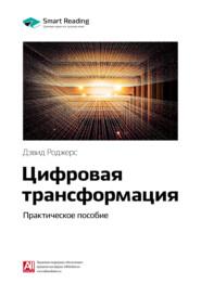 Краткое содержание книги: Цифровая трансформация. Практическое пособие. Дэвид Роджерс