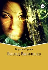 Взгляд Василиска