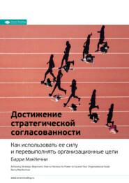 Ключевые идеи книги: Достижение стратегической согласованности. Как использовать ее силу и перевыполнять организационные цели. Барри МакКечни