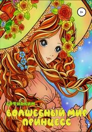 Волшебный мир принцесс. Раскраска для детей и взрослых