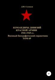 Командиры дивизий Красной Армии 1941-1945 гг. Том 69