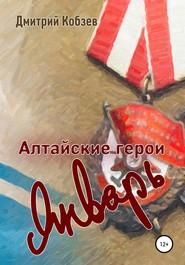 Алтайские герои. Январь