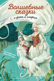 Волшебные сказки о феях и эльфах