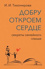 Добру откроем сердце. Секреты семейного чтения