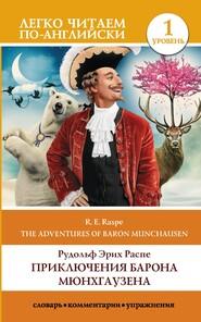 The Surprising Adventures of Baron Munchausen \/ Приключения барона Мюнхгаузена. Уровень 1
