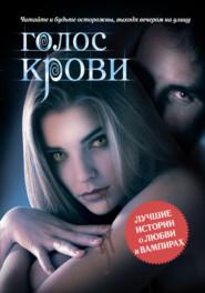 Голос крови (сборник)