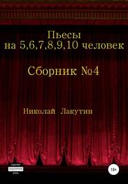 Пьесы на 5,6,7,8,9,10 человек. Сборник пьес №4