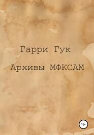 Архивы МФКСАМ