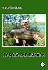 Псковские дикари