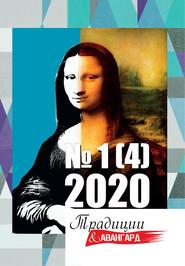 Традиции & Авангард. №1 (4) 2020 г.