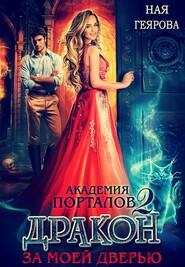 Академия порталов. Дракон за моей дверью. Книга 2