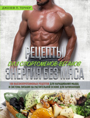 Рецепты Для Спортсменов-Веганов: Энергия Без Мяса