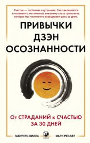 Привычки Дзэн Осознанности: От страданий к счастью за 30 дней