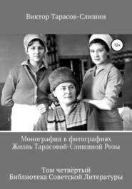Монография в фотографиях. Жизнь Тарасовой-Слишиной Розы. В четырёх томах. Том четвёртый