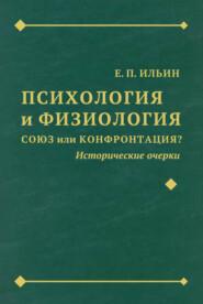Психология и физиология. Союз или конфронтация? Исторические очерки