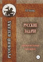 Русские задачи. Очерки и статьи 2009–2020 годов