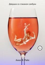Девушка со стаканом самбуки
