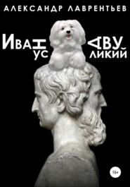 Иванус Двуликий