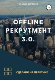 Offline рекрутмент 3.0