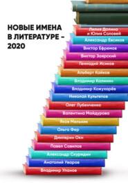 Новые имена в литературе – 2020