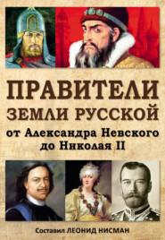 Правители земли русской: от Александра Невского до Николая II