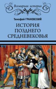 История позднего Средневековья