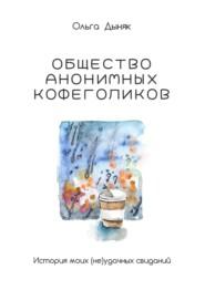 Общество анонимных кофеголиков. История моих (не)удачных свиданий