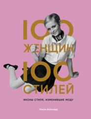 100 женщин – 100 стилей. Иконы стиля, изменившие моду
