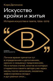 Искусство кройки и житья. История искусства в газете, 1994–2019