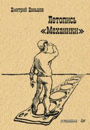 Летопись «Механики»