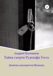 Тайна смерти Рудольфа Гесса: Дневник надзирателя Шпандау