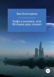 Кофе в космосе, или История двух планет