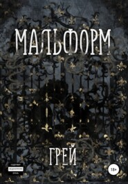 Мальформ