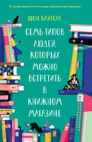Семь типов людей, которых можно встретить в книжном магазине