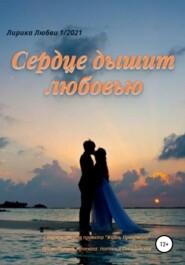 Сердце дышит любовью
