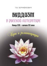 Буддизм в русской литературе конца XIX – начала XX века: идеи и реминисценции